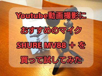Youtube動画撮影におすすめのマイク【SHUREMV88+を買って試してみた】