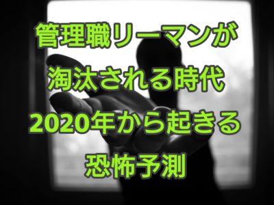 管理職リーマンが淘汰される時代【2020年から起きる恐怖予測】