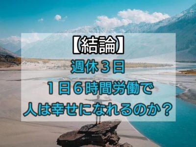 【結論】週休3日・1日6時間労働で人は幸せになれるのか?