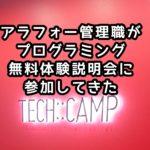 アラフォー管理職がプログラミング体験説明会に参加してきた理由とレポート【TECH:CAMP(テックキャンプ)】