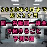 【2020年4月まであと2ヶ月】同一労働同一賃金で起きること予測5選