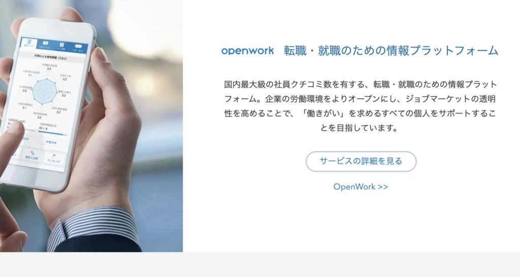 オープンワーク