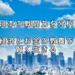 日本の戦闘力を分析【経済とお金の教養で賢く生きる】