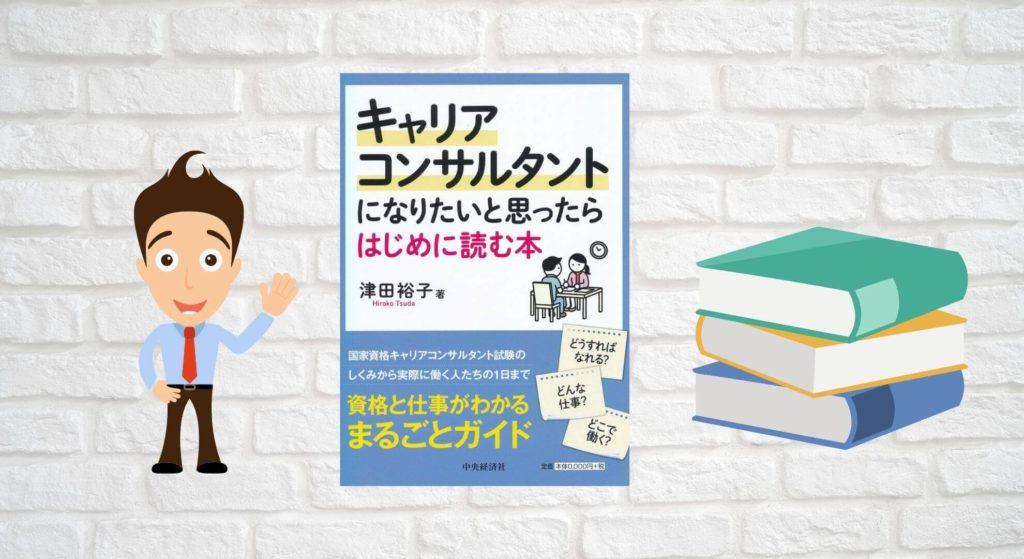 キャリアコンサルタントになりたいと思ったらはじめに読む本