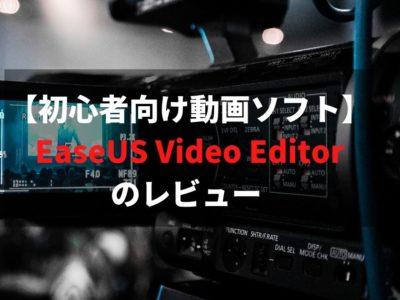 【初心者向け動画ソフト】EaseUS Video Editor(イーザスビデオエディター)のレビュー