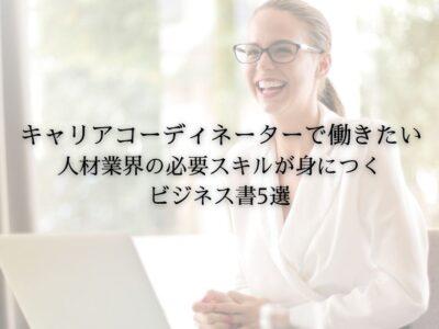 キャリアコーディネーターで働きたい【人材業界の必要スキルが身につくビジネス書5選】