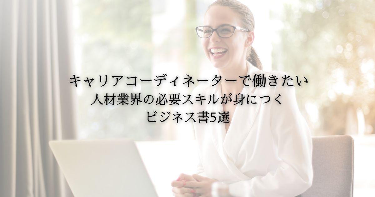 キャリアコーディネーターで働く【人材業界の必要スキルが分かるビジネス書5選】