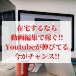 在宅するなら動画編集で稼ぐ【Youtubeが伸びてる今がチャンス】