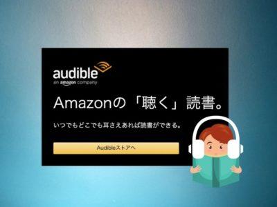【1冊無料】Amazon Audible(オーディブル)で必聴の3冊を紹介する