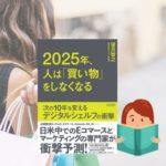 【衝撃】2025年、人は買い物をしなくなる【欲しいモノは買わなくなる】