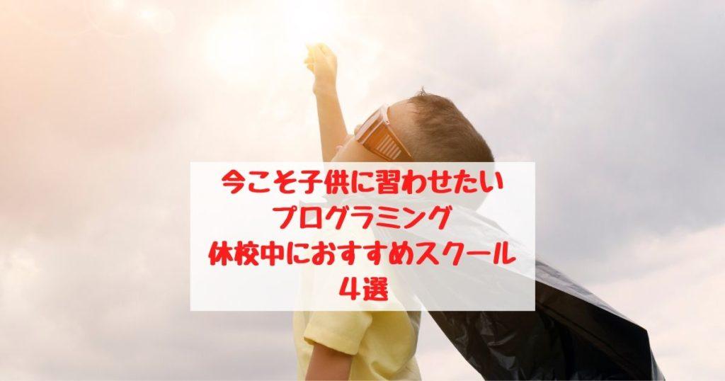 今こそ子供に習わせたいプログラミング【休校中におすすめスクール4選】