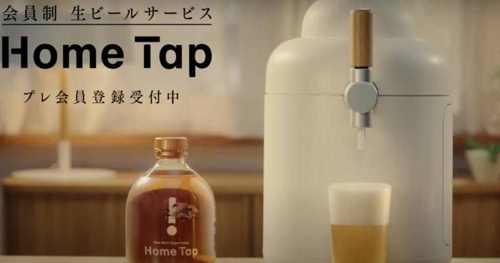 生ビールのサブスク【キリンホームタップ】