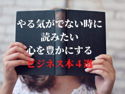 やる気がでない時に読みたい【心を豊かにするビジネス本4選】