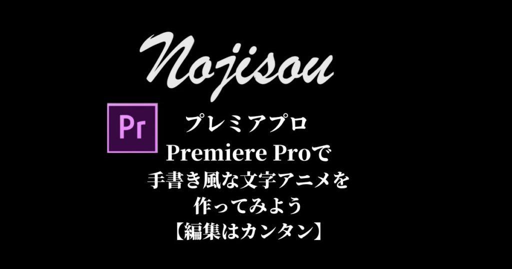 プレミアプロ Premiere Proで手書き風な文字アニメを作ってみよう【編集は簡単】