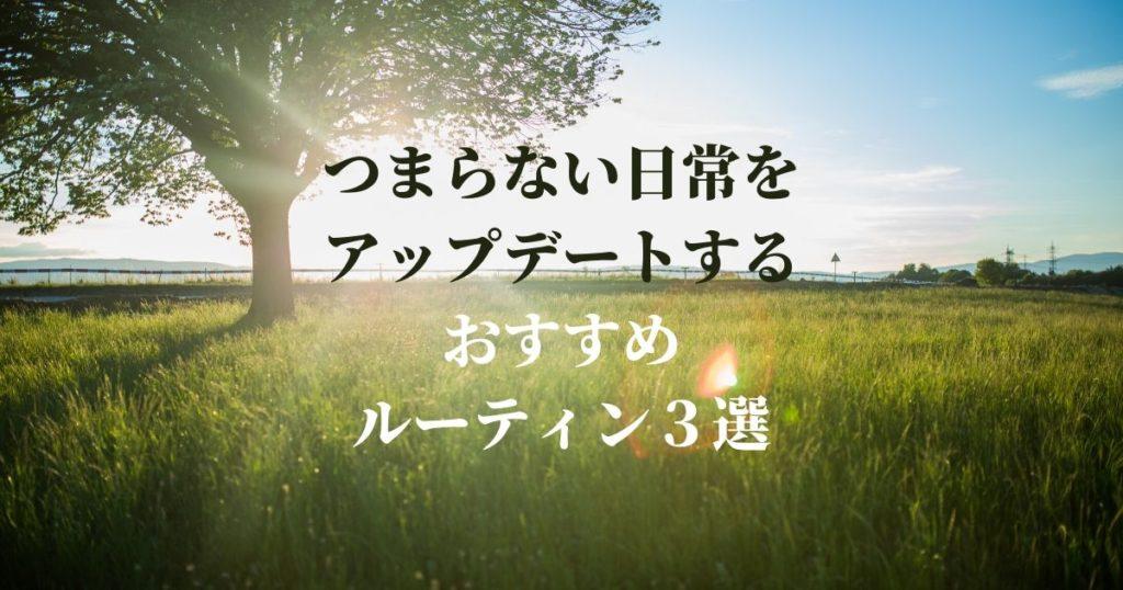 つまらない日常をアップデートする【おすすめルーティン3選】