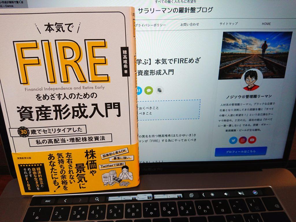 三菱サラリーマンが成し遂げたFIREとは何か?