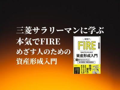 【三菱サラリーマンに学ぶ】本気でFIREめざす人のための資産形成入門