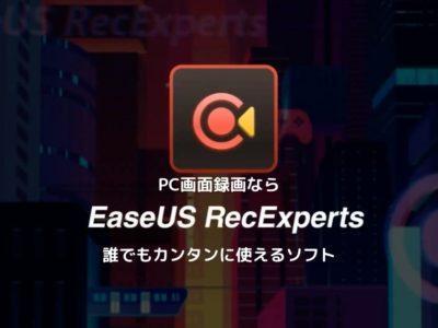 PC画面録画ならEaseUS RecExperts【誰でもカンタンに使えるソフト】