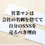 営業マンは「会社の名刺」を捨てて「自分のSNS」を売るべき理由