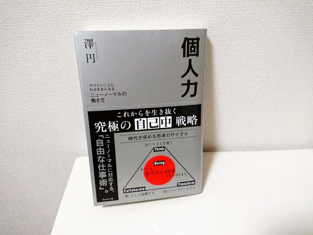 澤円さんの「個人力」はニューノーマルを生き抜く人生バイブル