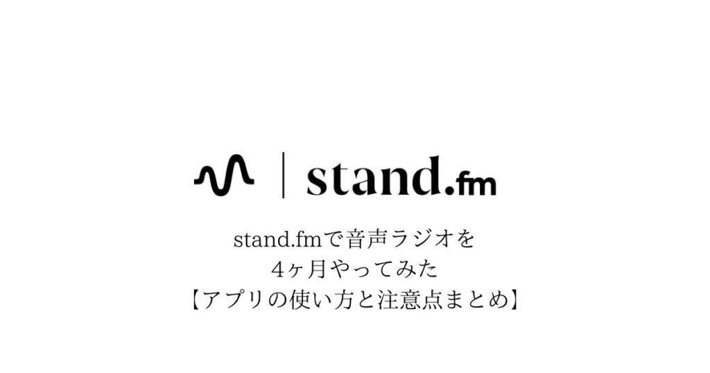 stand.fmで音声ラジオを4ヶ月やってみた【アプリの使い方と注意点まとめ】