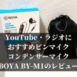 YouTube・ラジオにおすすめピンマイク【コンデンサーマイク BOYA BY-M1のレビュー】