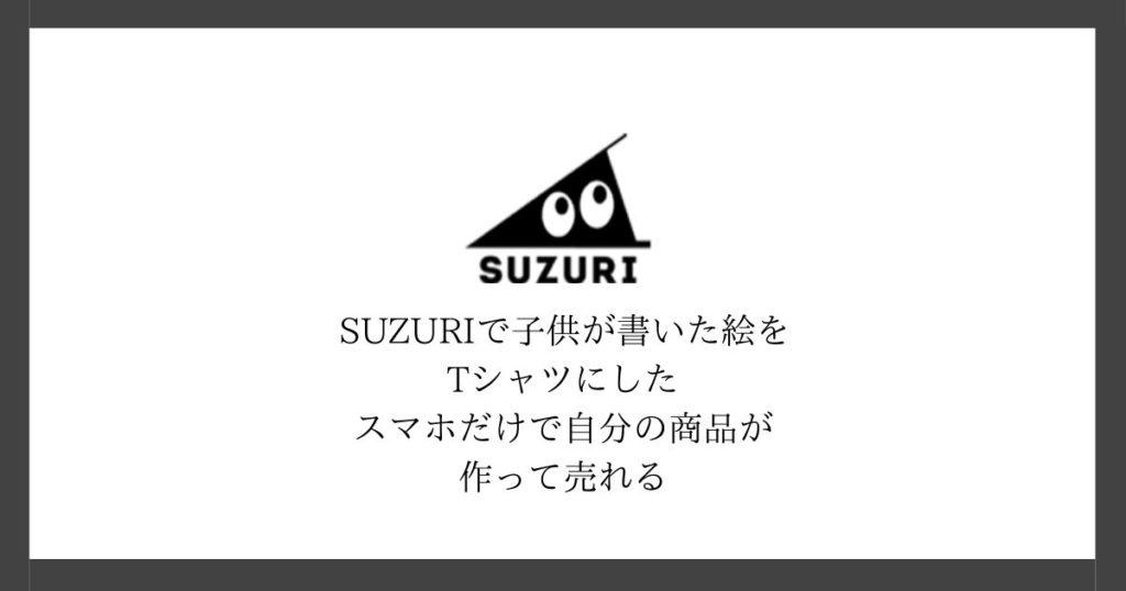 SUZURIで子供が書いた絵をTシャツにした【スマホだけで自分の商品が作って売れる】