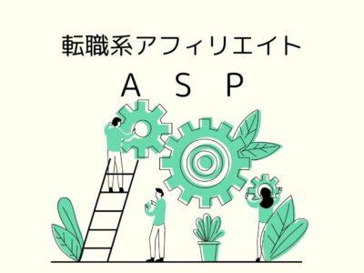 転職系アフィリエイトやるならこのASP4選【2020年からでも稼げる理由も教える】