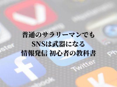 普通のサラリーマンでもSNSは武器になる 情報発信 初心者の教科書