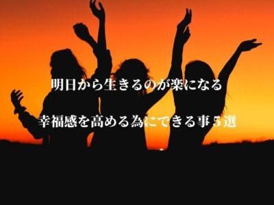 明日から生きるのが楽になる【幸福感を高める為にできる事5選】