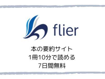 本の要約サイト「flier」