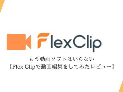 もう動画ソフトはいらない【FlexClip Video Makerで動画編集してみたレビュー】