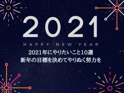 2021年にやりたいこと10選【新年の目標を決めてやりぬく努力を】