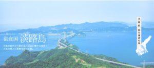 淡路島へ家族旅行したい