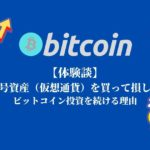 【体験談】暗号資産(仮想通貨)を買って損しました【それでもビットコイン投資を続ける理由】