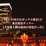 XEX TOKYO(ゼックス東京)で東京夜景ディナー【大丸最上階は最高の景色だった】