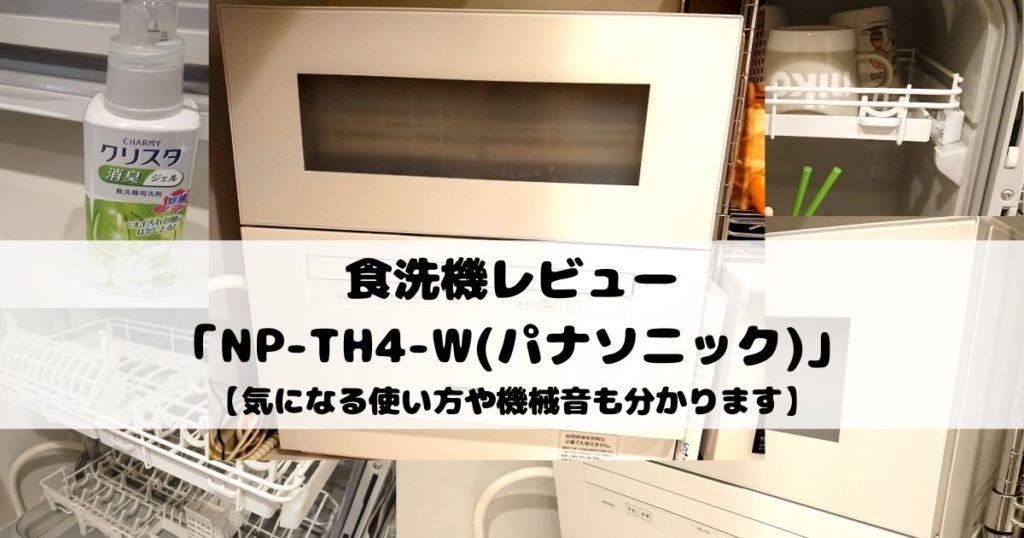 食洗機レビュー「NP-TH4-W(パナソニック)」使い方と音がうるさいのかを解説