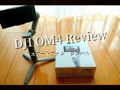 【DJI OM4 レビュー】人気スマホジンバルで動画撮影してみた