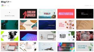 ブログのバナーやアイキャッチ画像