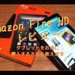 Amazon Fire HD 8 レビュー 【タブレットをお得に購入する方法も教えます】