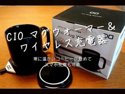 テレワークにおすすのマグウォーマー【常に温かいコーヒーが飲めてスマホ充電も可能】