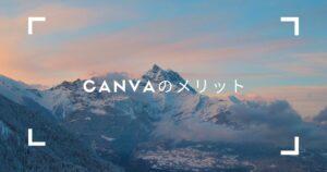 Canvaを使うメリット