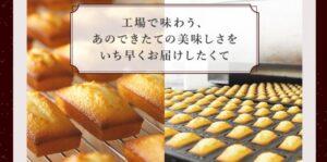 洋菓子シュゼット【焼きたてスイーツ】