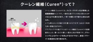 CurenR繊維って何?