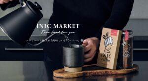 INICコーヒー【本格パウダーコーヒー】