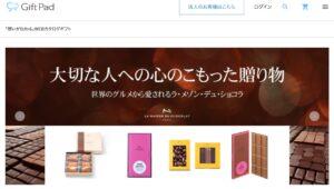 ギフトパッド【WEBカタログギフト】