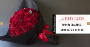 メリアルームメン【記念日にはバラ】