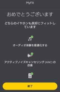 Jabra専用アプリ