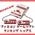 昭和生まれの心をくするゲームソフトランキングトップ5【ファミコン編】