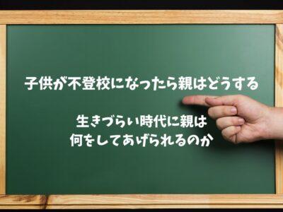子供が不登校になったら親はどうする【生きづらい時代に親は何をしてあげられるのか】